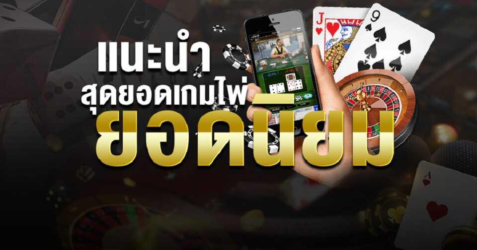 Poker Online เกมโป๊กเกอร์ยอดนิยม